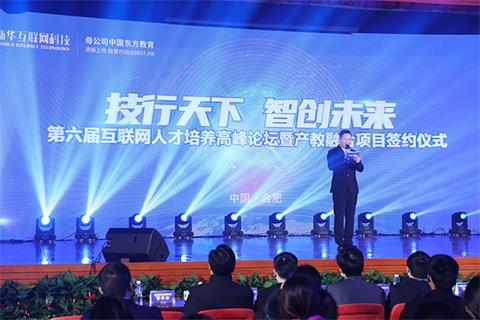 第六届互联网人才培养高峰论坛暨产教融合项目签约仪式成功举行!